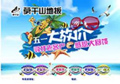 莫干山金沙送彩金的网站5.1活动放大招!