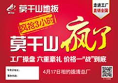 莫干山金沙送彩金的网站4.17工厂团购倒计时开始