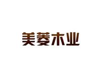 美菱木业木门