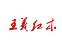 王義红木家具