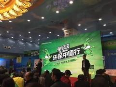 兔宝宝环保中国行长沙站:让你开开眼,什么才是工厂团购!