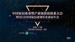"""直击中国家居行业年会,德维尔再获""""十大定制家具品牌""""殊荣!"""
