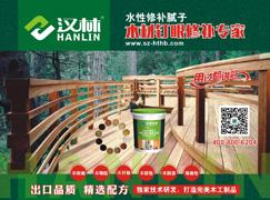 汉林水性木器漆,打造家具环保涂装新高度