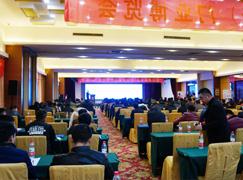 中国门产业转型升级暨互联网+展会高峰论坛在临沂召开