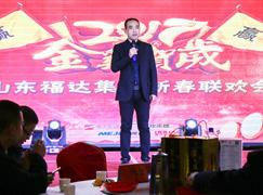 壮志凌云、福达万家,福达集团2017年会
