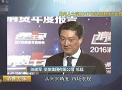 圣象从中国品牌向世界品牌转变