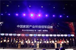 生活家地板成为中国家居产业环保领军品牌