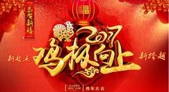 鸡年鸿运到,千原木业祝大家新春快乐!