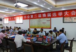 新乡市人造板行业协会第二届换届选举大会在宏达集团隆重召开