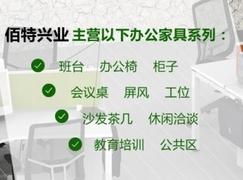 佰特兴业,争做北京办公家具第一品牌