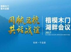 2017楷模木门湖畔会议于浙江杭州•千岛湖盛大召开