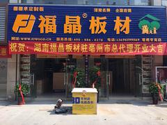 热烈庆祝福晶明仕亚洲手机版安徽亳州、湖北黄石专卖店开业大吉!