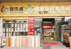 绿木源板材宁波轻纺城专卖店盛大开业,期待您的光临!
