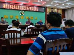 中国十大生态板壮象—被确定为柳州市林业系统消防演练示范基地