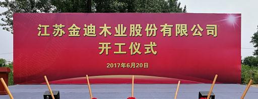 金迪木门投资7.2亿打造亚洲木门制造基地