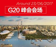 翘首以待︱G20峰会之后,6月23日有件大事…