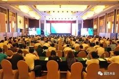 园方木业受邀参加2017年第五届中国木结构产…