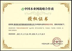 如虎添翼 圣宝罗酷锐与中国木业网达成战略合作!