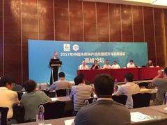 千山木业应邀参加中国木质林产品质量提升与品牌建设高峰论坛,同期参加中国建博会!
