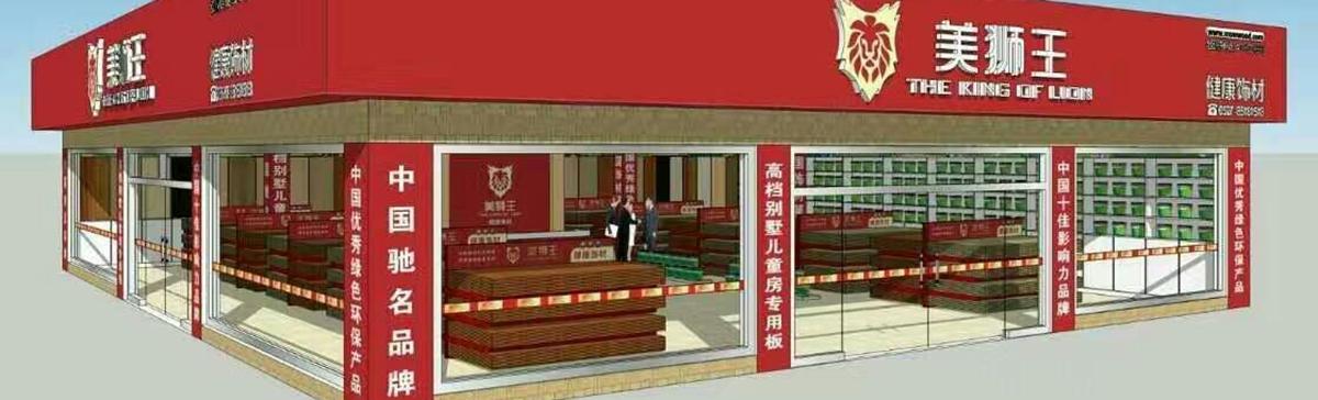 美狮王明仕亚洲手机版强势入驻辽宁海城大圣装饰!