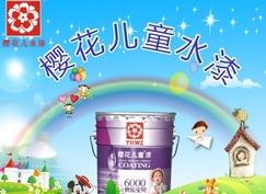 樱花儿童漆为每个孩子营造健康成长空间