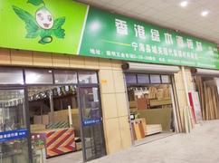 宁海绿木源专卖店孙象黎:蓬勃发展,我为绿木源代言