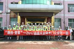 """""""融合.变革""""2017鑫鑫木业产业链融合交流…"""