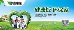 又创佳绩!鹏森缘生态板入围中国创新创业总决赛…