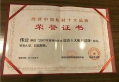 """伟业明仕亚洲手机版获得2017年木业网""""综合十大明仕亚洲手机版""""荣誉称号"""