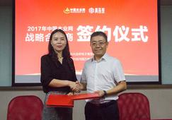 强强联合,园方木业与中国木业网签订战略合作协议