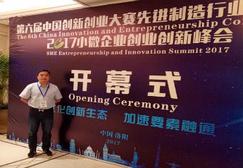 鹏森缘董事长覃显斌出席2017小微企业创业创新峰会开幕式