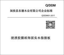 东德木业企业技术标准发布,属行业首创