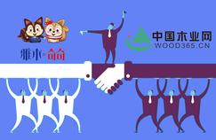 牵手中国木业网,雅木奇奇谋求品牌再升级