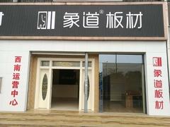 象道板材西南运营中心四川成都挂牌成立!