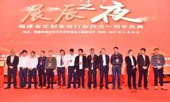 福建省定制家居行业协会周年庆暨泉州工作委员会成立大会举行 新顺兴集团任监事长单位