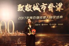 兔宝宝雷梅荣获2017中国家居品牌经理人100强