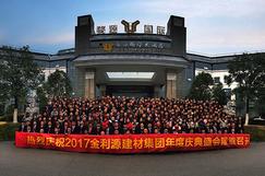 """金利源""""金聚汇•新启程•赢未来""""年度庆典盛会在江西婺源盛大召开"""