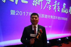 金利源董事长金国君:2017年金利源基本布局全中国