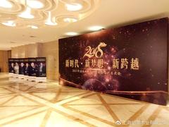 杭州怡黄木业荣获2017年度杭州市家具行业优秀供应商