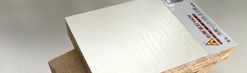 怡黄木业荣获最具市场竞争力板材供应企业