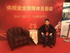 福财树崔文超受邀参加《央视年末企业家见面会》