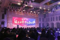健康•环保•幸福2018暨金利源建材集团迎新春联谊会在萧山隆重召开