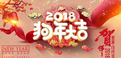 鹏森缘板材祝大家新年快乐!万事如意!