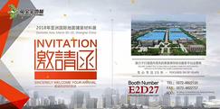 兔宝宝地板亮相上海地材展,带你见证永乐娱乐在线的力量!