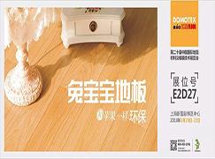 2018上海地材展,来感受兔宝宝地板风采