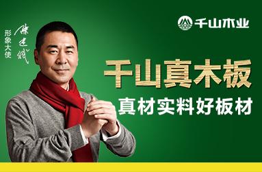 千山彩86彩票网站平台全国招商