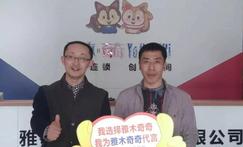 热烈庆祝:雅木奇奇与吉林省兔宝宝总代理天宇家签约成功