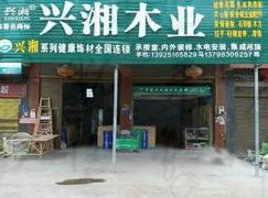 兴湘木业隆回北山专卖店盛大开业