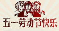 怡黄木业向所有劳动者致敬!