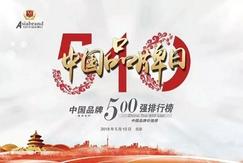 重磅 | 旺德府斩获多个奖项,献礼中国永乐娱乐在线日…